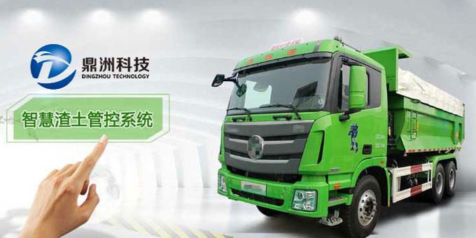 渣土车管理办法,新型环保智能渣土车
